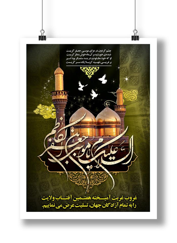 بنر لایهباز شهادت امام کاظم