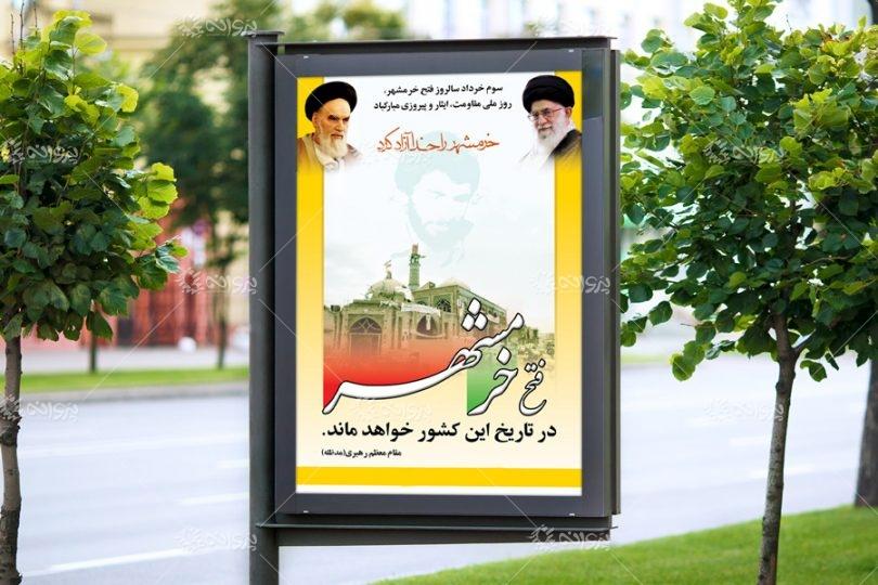 دانلود بنر لایه باز سوم خرداد آزادسازی خرمشهر