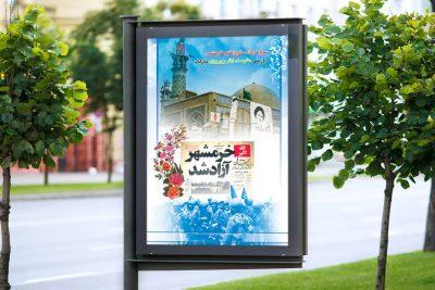 بنر لایه باز سوم خرداد سالروز آزادسازی خرمشهر