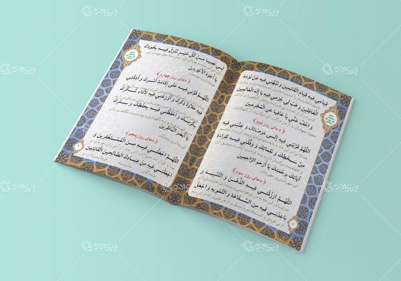 کتابچه ادعیه ماه رمضان