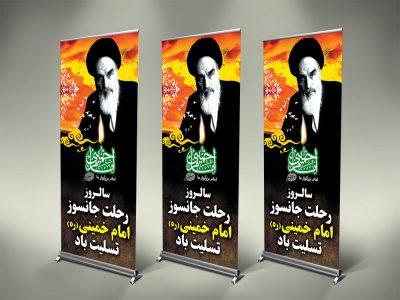 استند لایه باز رحلت امام خمینی