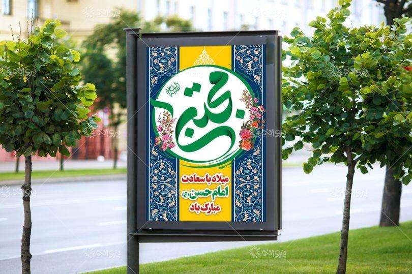 بنر لایه باز میلاد امام حسن مجتبی