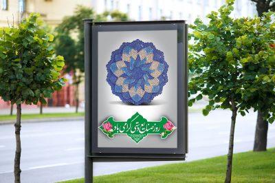 بنر لایه باز روز صنایع دستی (2)