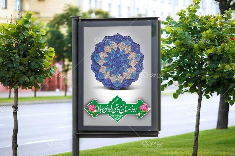 بنر لایه باز روز صنایع دستی
