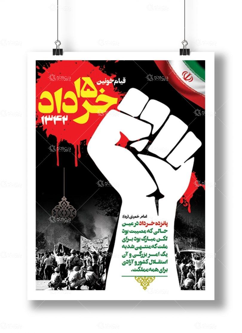 بنر قیام 15 خرداد