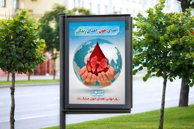 بنر لایه باز روز اهدای خون