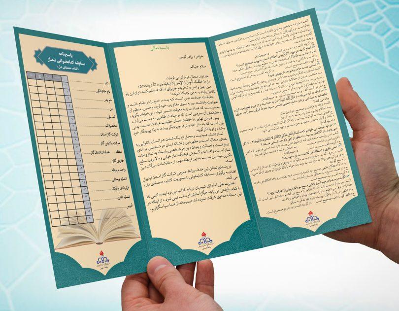بروشور مسابقه کتابخوانی نماز بصورت لایه باز