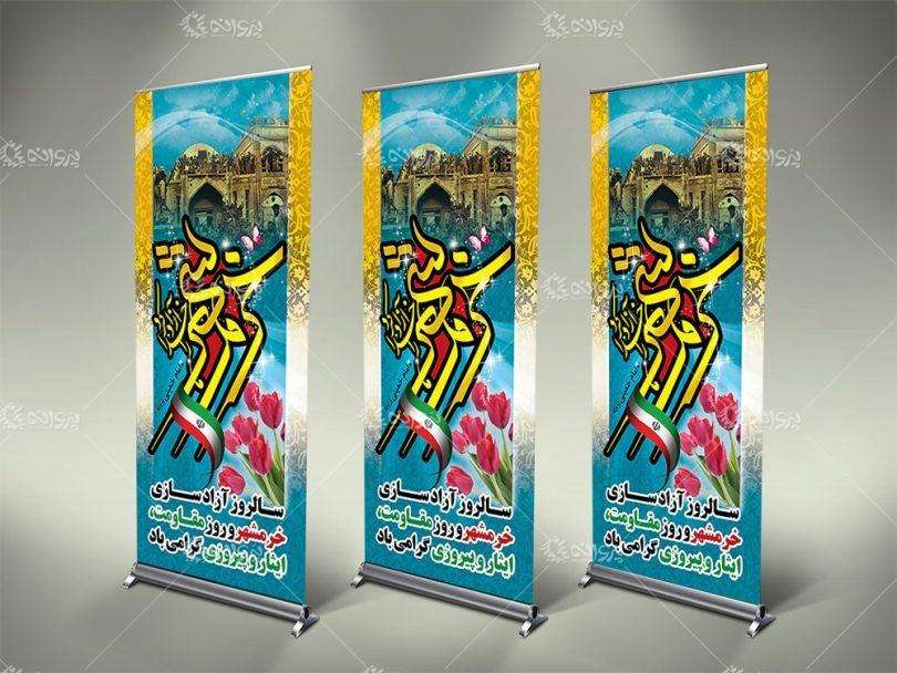 استند لایه باز سوم خرداد، سالروز آزادسازی خرمشهر