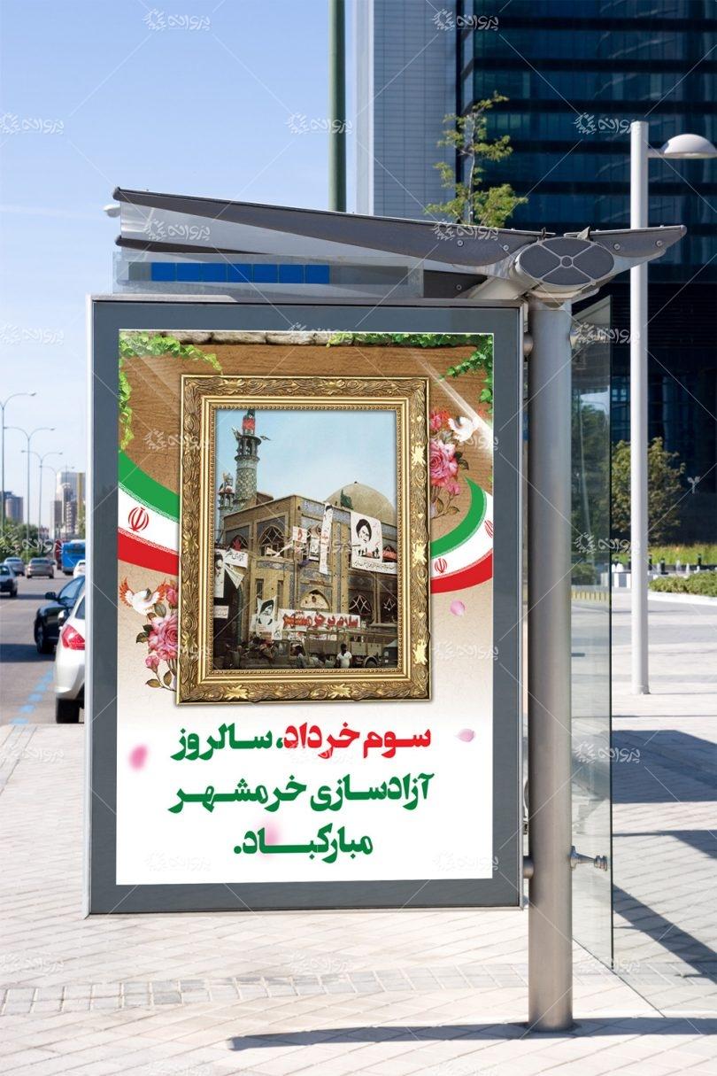 بنر سوم خرداد، آزادسازی خرمشهر