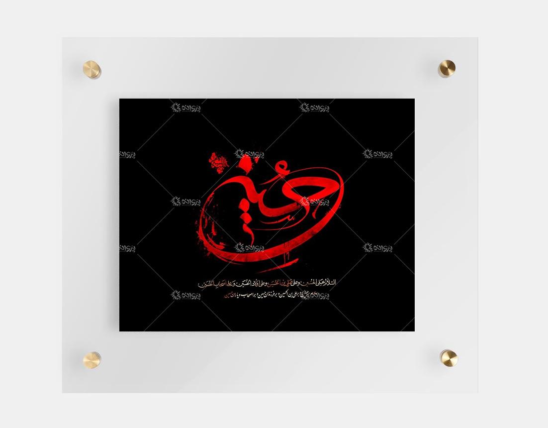 تایپوگرافی امام حسین
