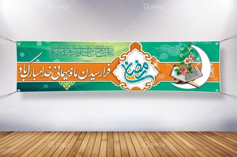 پلاکارد ماه مبارک رمضان