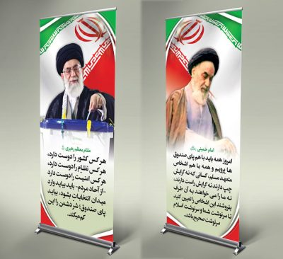 استند سخنان امام و رهبری در مورد انتخابات