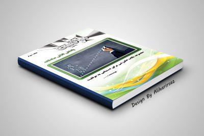 دانلود طرح لایه باز جلد کتاب