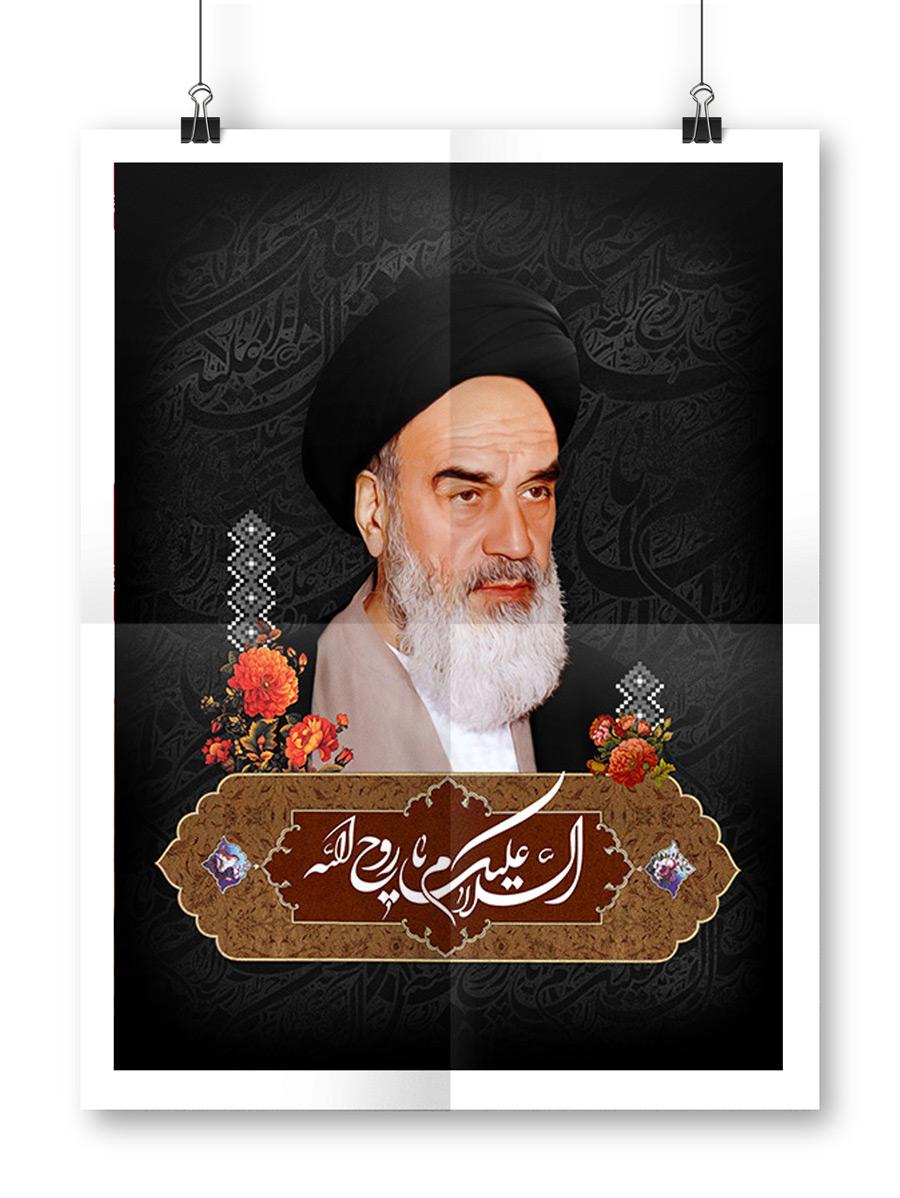بنر لایه باز رحلت امام خمینی (ره)