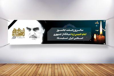 پلاکارد لایه باز رحلت امام خمینی