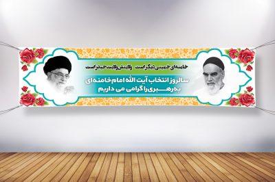 پلاکارد لایهباز آغاز رهبری امام خامنهای