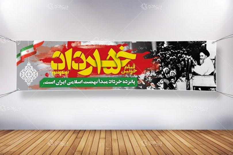 پلاکارد قیام 15 خرداد
