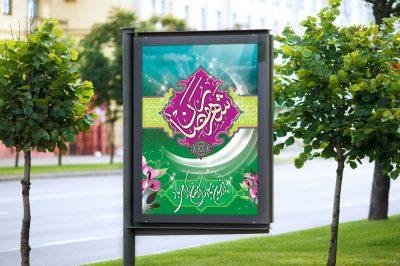 بنر لایه باز فرارسیدن ماه مبارک رمضان