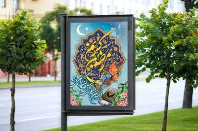 بنر لایه باز ماه مبارک رمضان