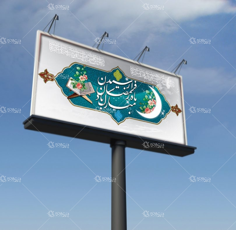 بیلبورد رمضان