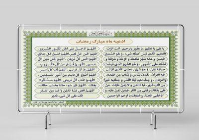 بنر لایه باز دعاهای ماه مبارک رمضان