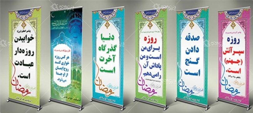 دانلود بنر استند ماه مبارک رمضان