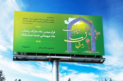 بیلبورد ماه مبارک رمضان