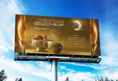 بیلبورد لایه باز ماه مبارک رمضان