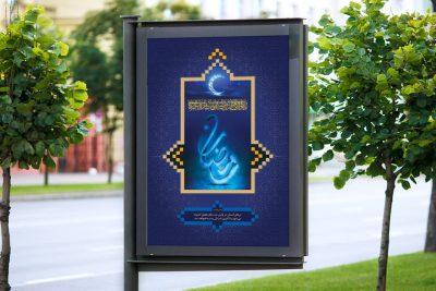 دانلود بنر لایه باز ماه مبارک رمضان