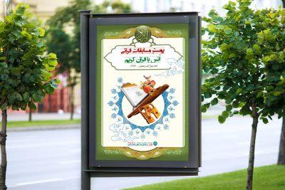دانلود پوستر و بنر لایه باز مسابقات قرآنی