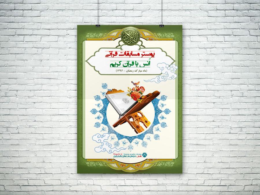 دانلود پوستر و بنر لایه باز مسابقات و مراسمات قرآن