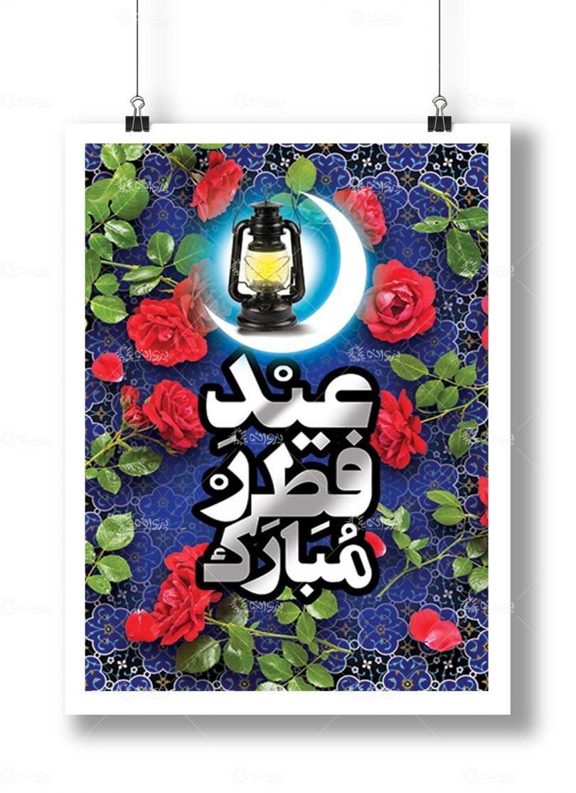 بنر لایه باز عید سعید فطر