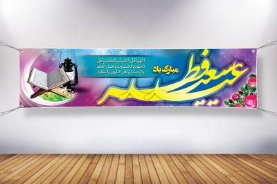 بنر و پلاکارد لایه باز عید سعید فطر