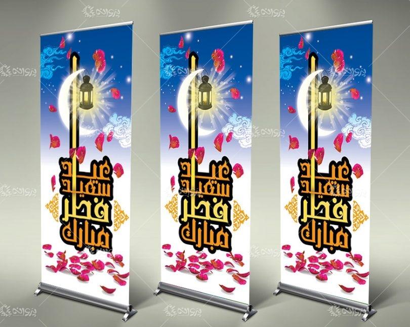 دانلود بنر و استند عید سعید فطر