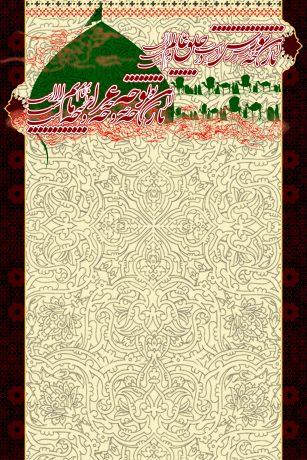 طرح عزاداری ایام محرم الحرام با تایپوگرافی اختصاصی