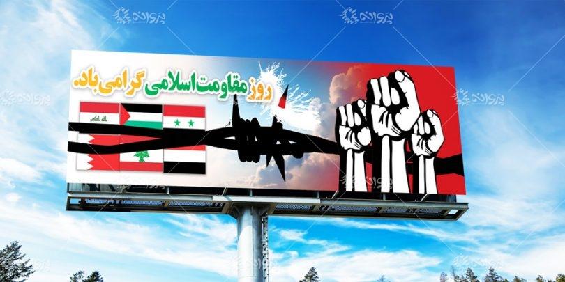 بنر روز مقاومت اسلامی