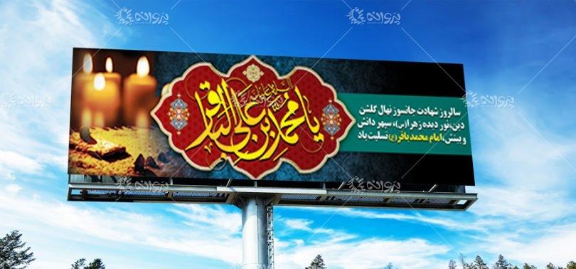 بنر لایه باز شهادت امام محمد باقر (ع)