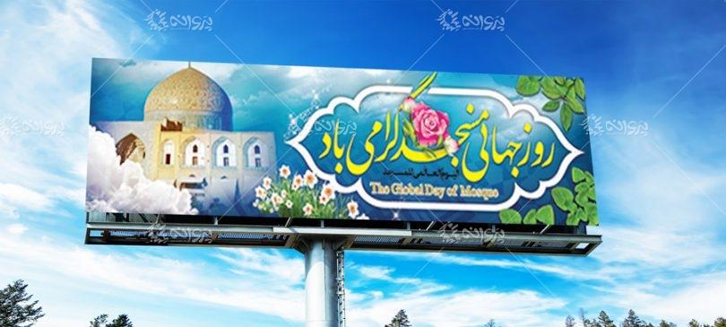 بنر پلاکارد روز جهانی مسجد