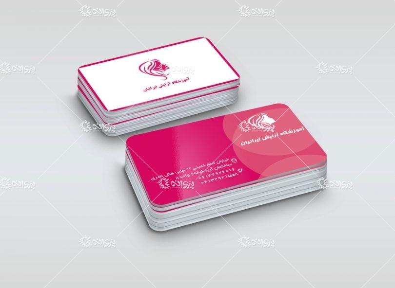 دانلود کارت ویزیت آرایشگاه بانوان