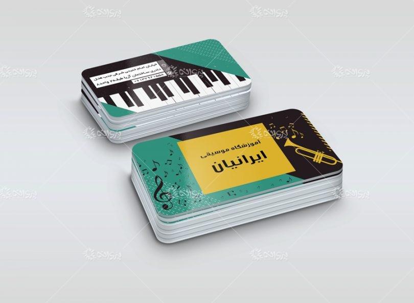 دانلود کارت ویزیت آموزشگاه موسیقی