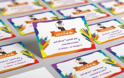 کارت ویزیت آموزشگاه مهد کودک