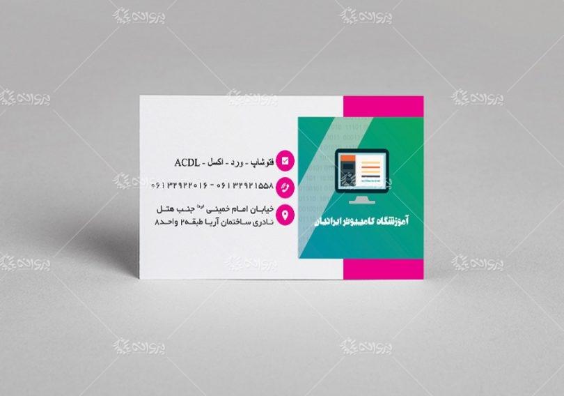دانلود کارت ویزیت آموزشگاه کامپیوتر