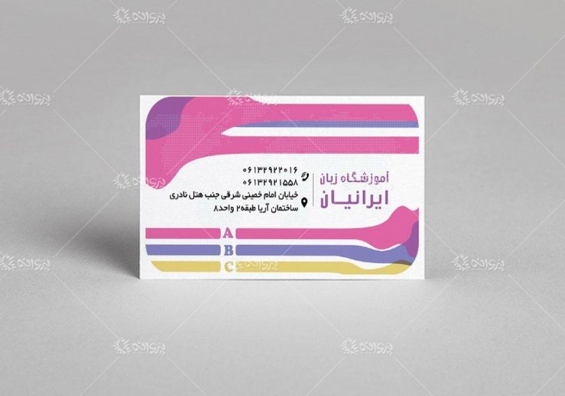 دانلود کارت ویزیت آموزشگاه زبان