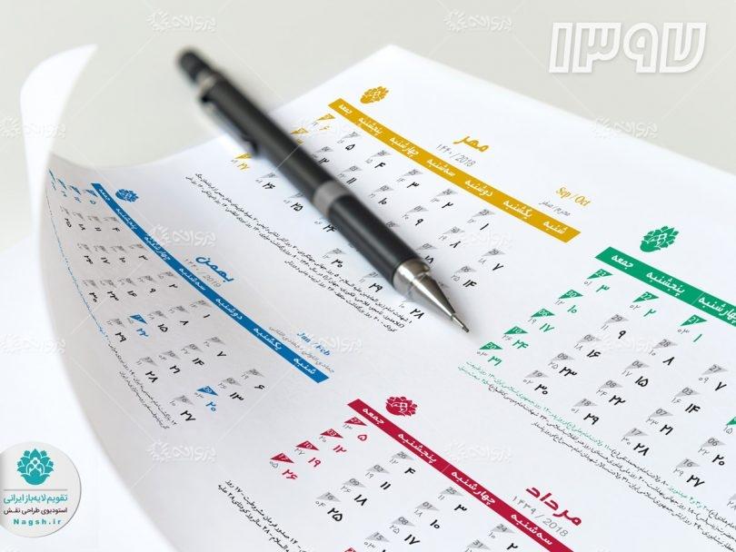 تقویم لایه باز 97 - طرح فلت 2