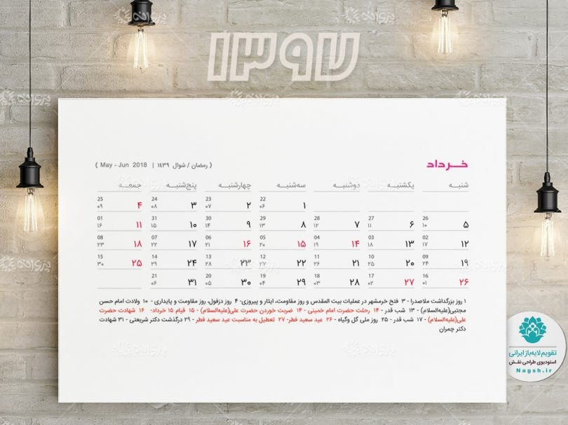 جدول تقویم لایه باز 97 - مینیمال