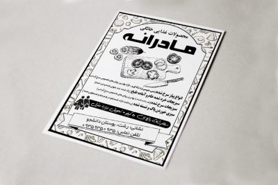 تراکت سیاه و سفید ریسوگراف تولیدی مواد غذایی