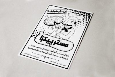 تراکت سیاه سفید ریسوگراف فست فود و پیتزا فروشی