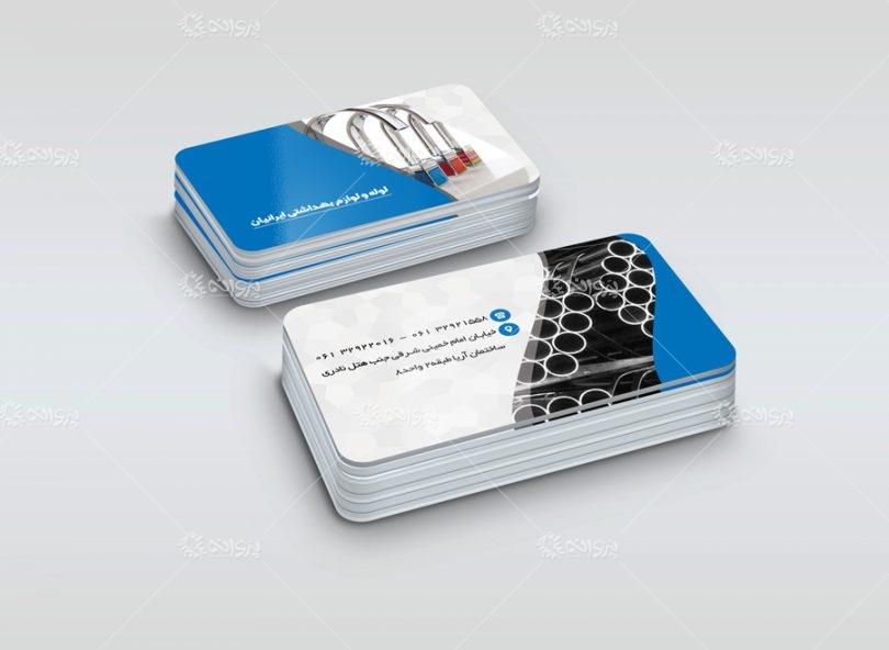 کارت ویزیت لوله و لوازم بهداشتی