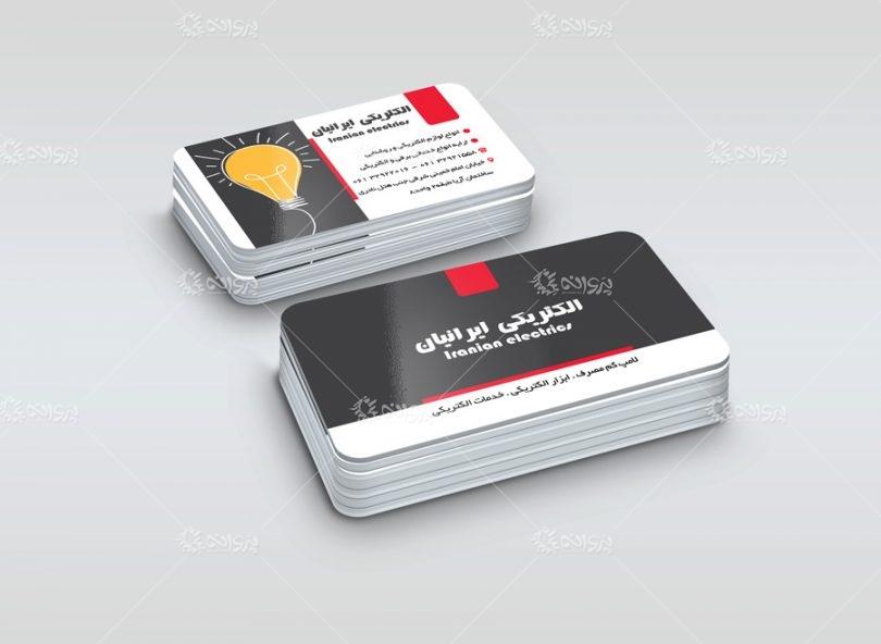 کارت ویزیت خدمات الکتریکی