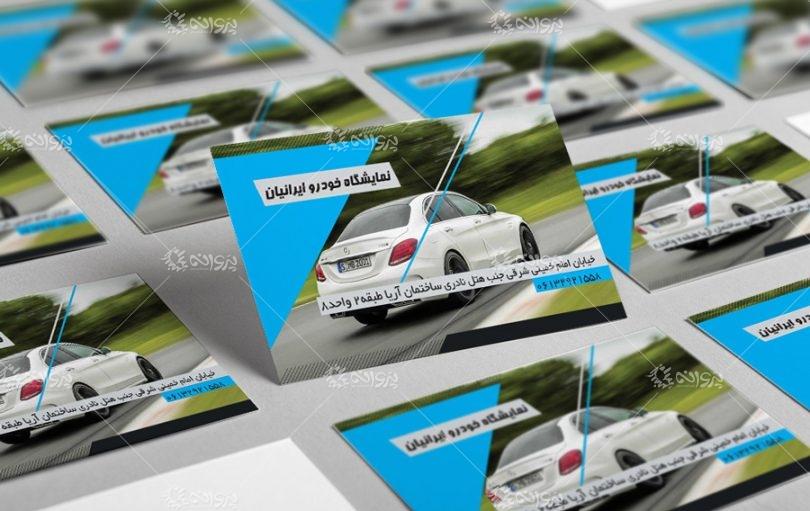 کارت ویزیت لایه باز نمایشگاه اتومبیل